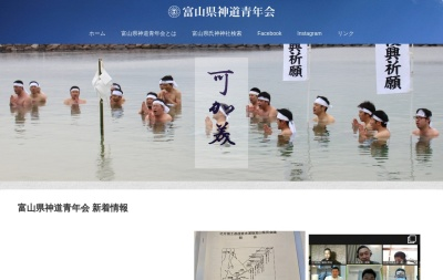http://www.toyama-shinsei.net