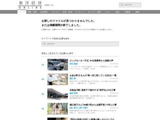 Screenshot for toyokeizai.net