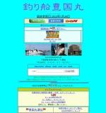 http://www.toyokunimaru.jp/