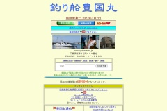 http://www.toyokunimaru.jp