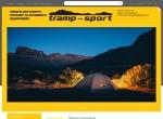 Tramp-Sport