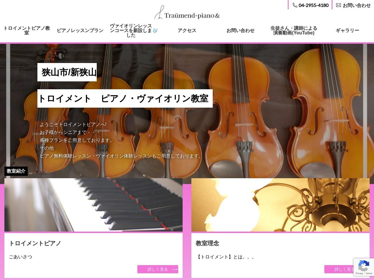 トロイメントピアノ教室のサムネイル
