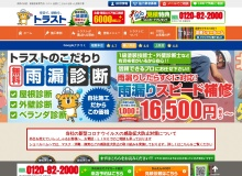 http://www.trust-nagano.co.jp