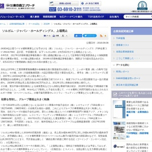 ソルガム・ジャパン・ホールディングス、上場廃止 : 東京商工リサーチ