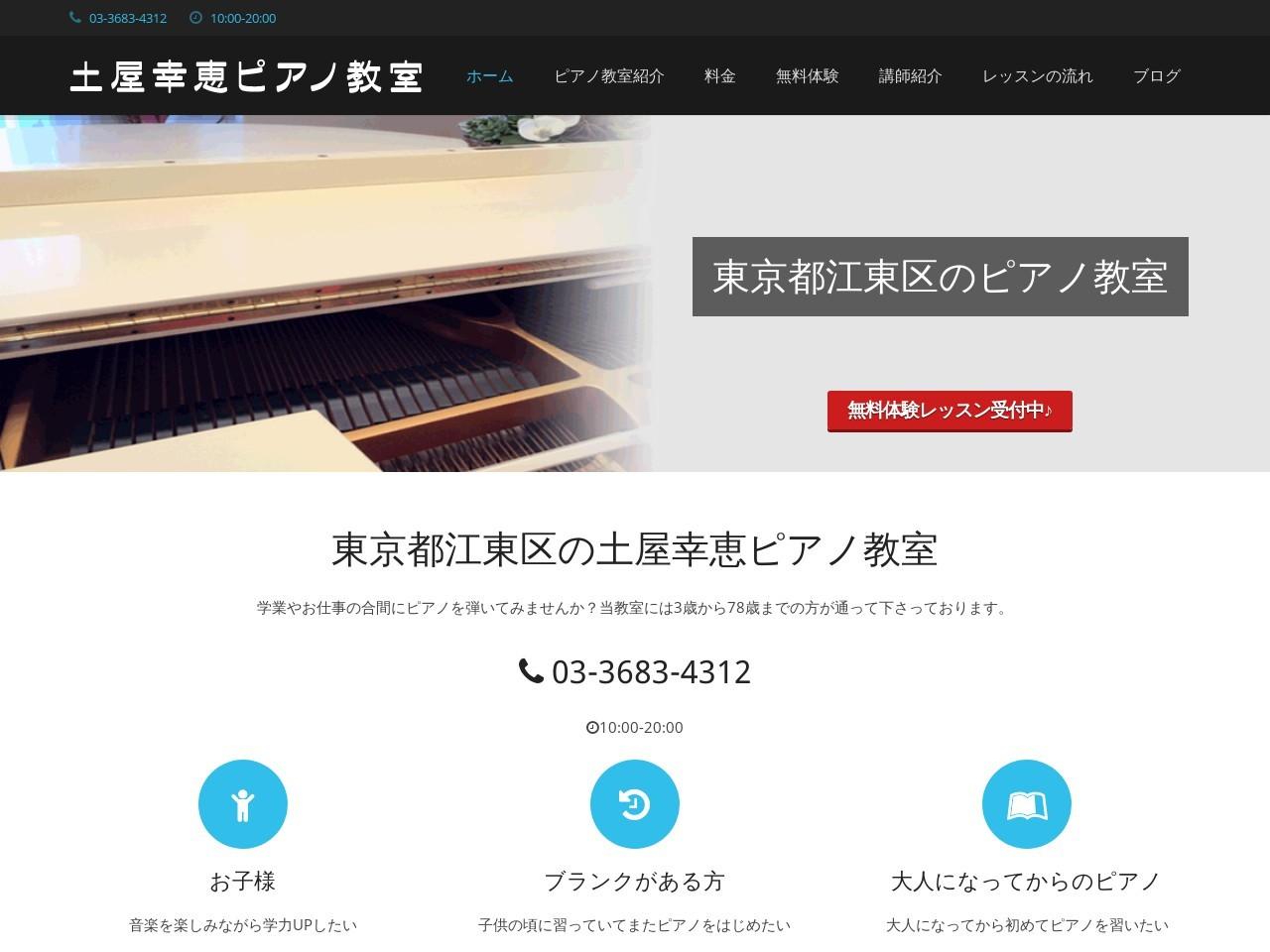 土屋幸恵ピアノ教室のサムネイル