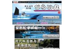 http://www.tsuribune-hiraimaru.jp