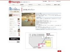 鶴屋百貨店 ふれあいギャラリーのイメージ