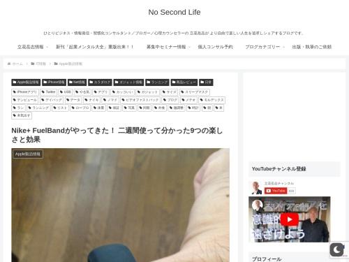 Nike+ FuelBandがやってきた! 二週間使って分かった9つの楽しさと効果 | No Second Life
