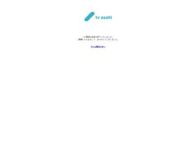http://www.tv-asahi.co.jp/shinsekaiyori/