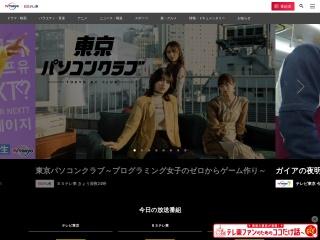 tv-tokyo.co.jp用のスクリーンショット
