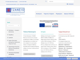 Screenshot για την ιστοσελίδα tzaneio.gr