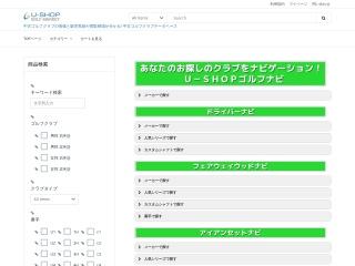 u-shop.co.jp用のスクリーンショット