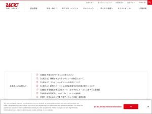 http://www.ucc.co.jp/