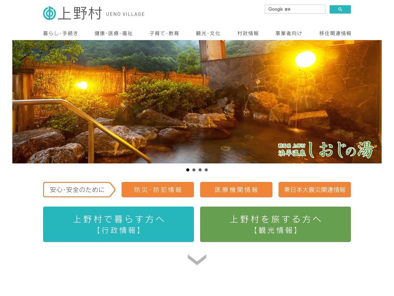 上野村ホームページ