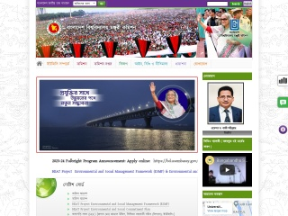 ugc.gov.bd-এর স্ক্রীণশট