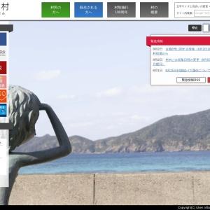 鹿児島県宇検村公式ホームページ