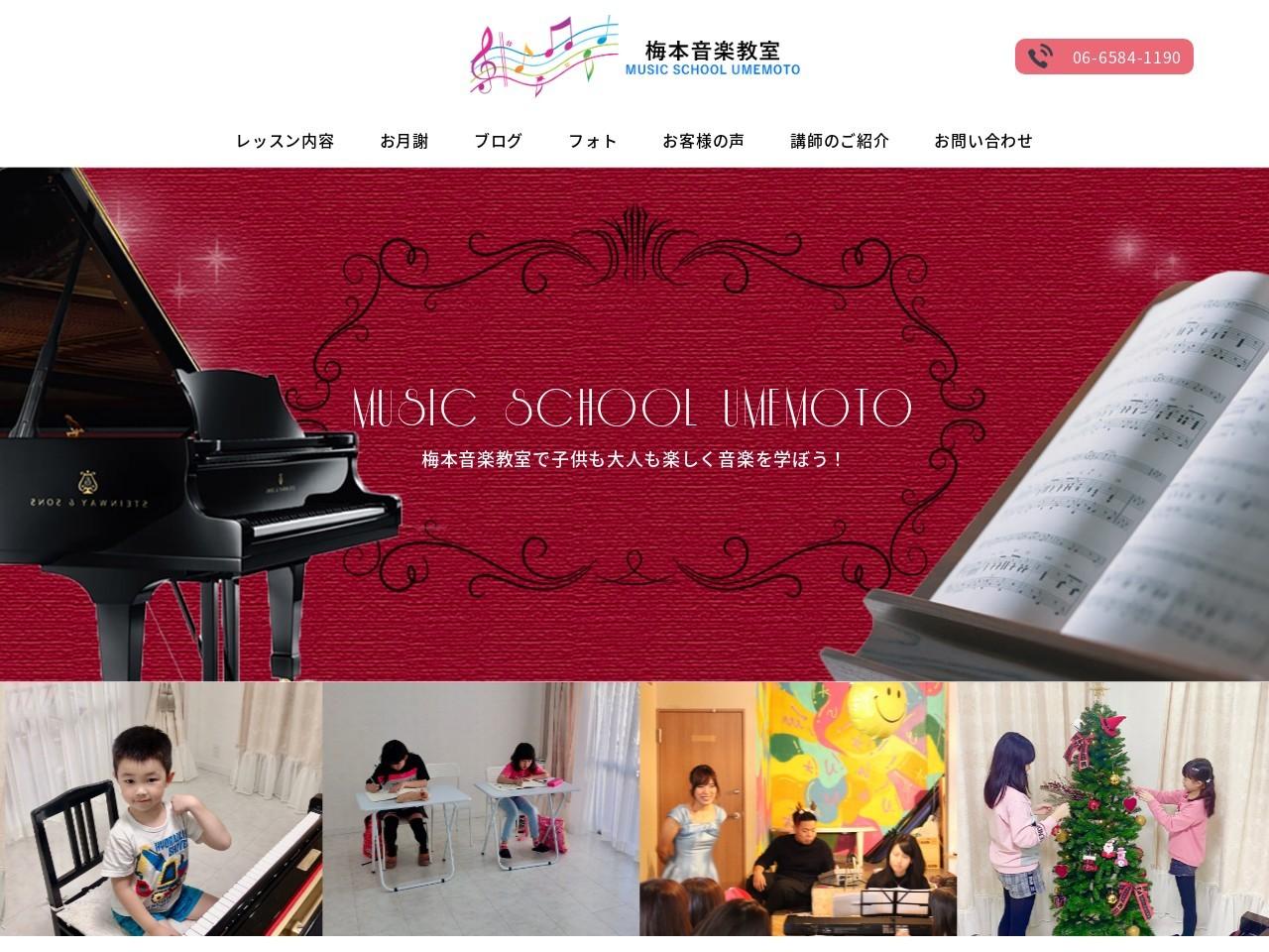 梅本音楽教室のサムネイル