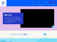 ユニリーバ 公式サイト