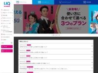 UQ WiMAX 公式サイト