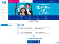 http://www.uqwimax.jp/signup/trywimax/