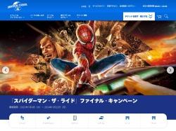 Universal Studio Japan Promo Codes 2019