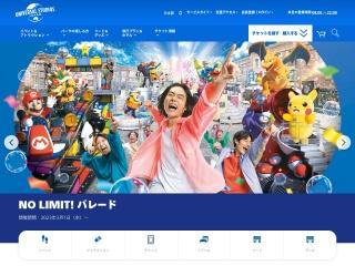 usj.co.jp用のスクリーンショット