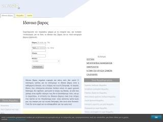 Screenshot για την ιστοσελίδα varos24.gr