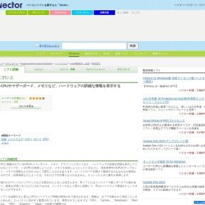 CPU-Zの詳細情報 : Vector ソフトを探す!