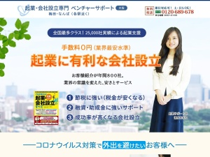 http://www.venture-support.jp/