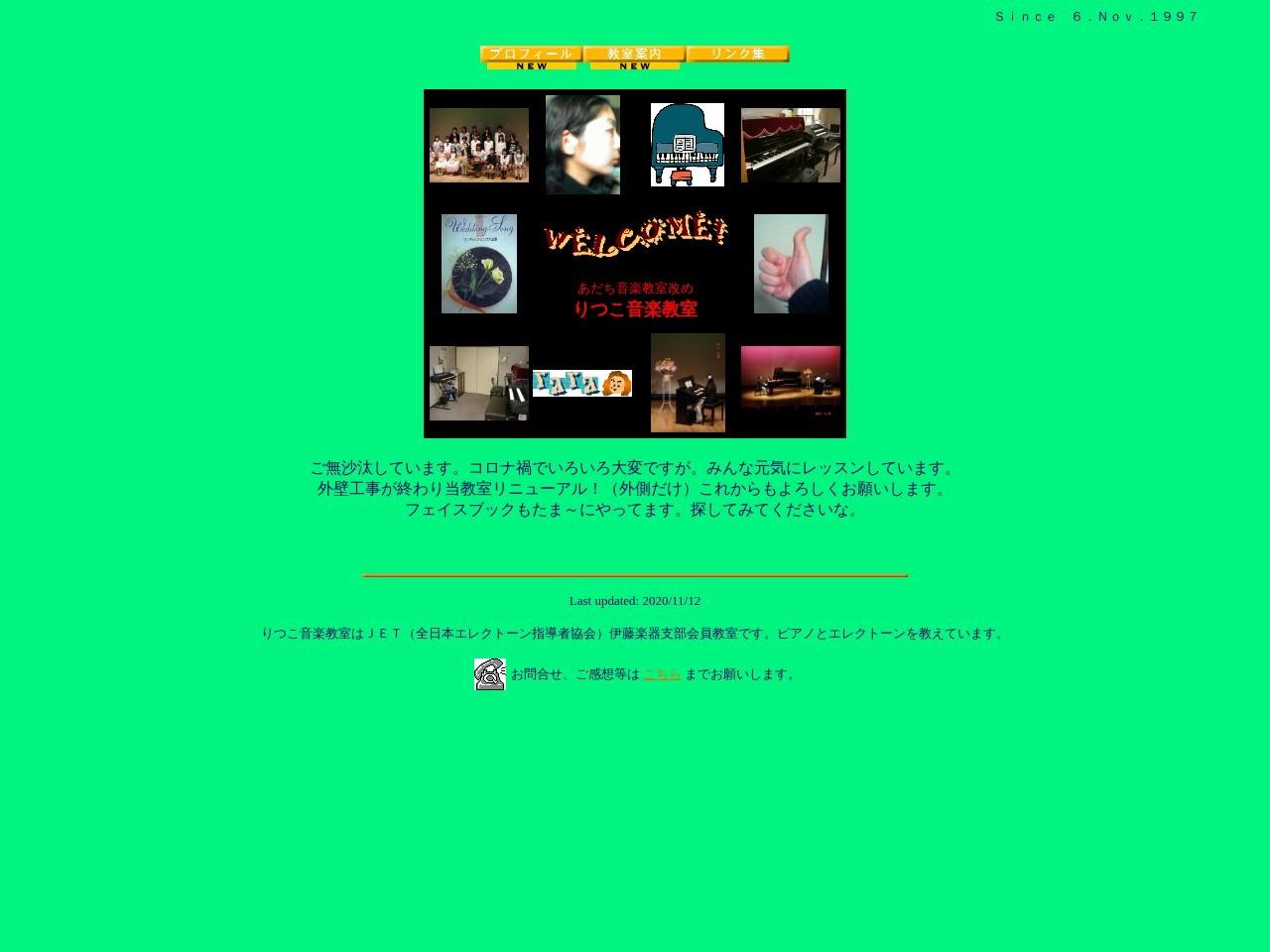 りつこ音楽教室のサムネイル