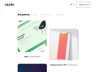 Скриншот viento.ru