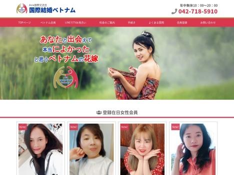 結婚相談所 Asia国際交流会の口コミ・評判・感想