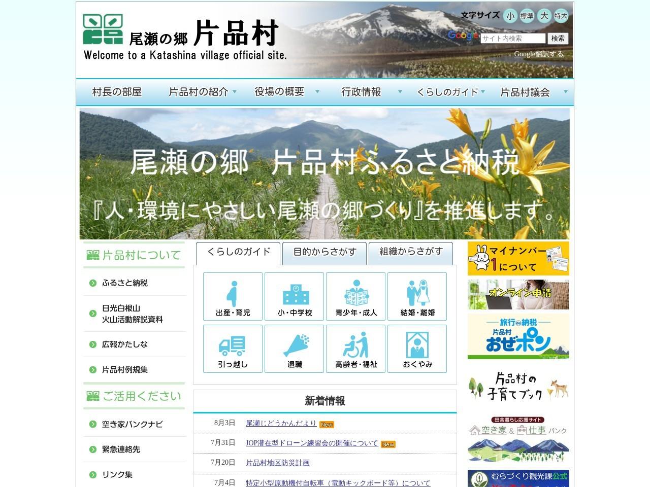 片品村ホームページ