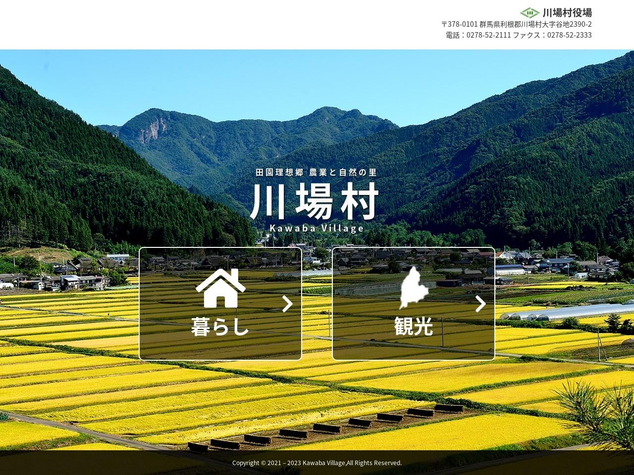 川場村ホームページ