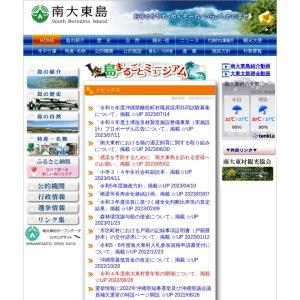http://www.vill.minamidaito.okinawa.jp/