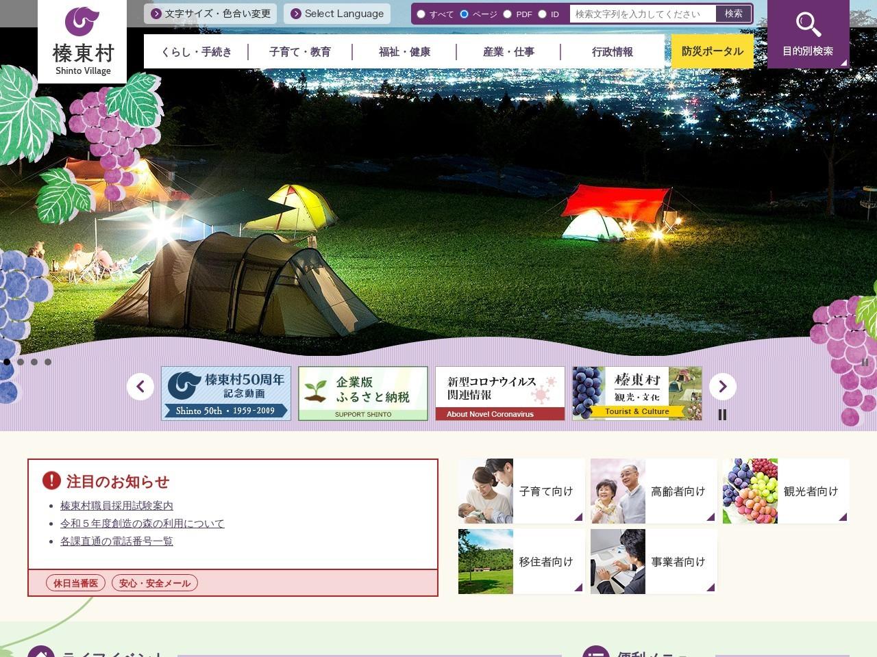榛東村ホームページ