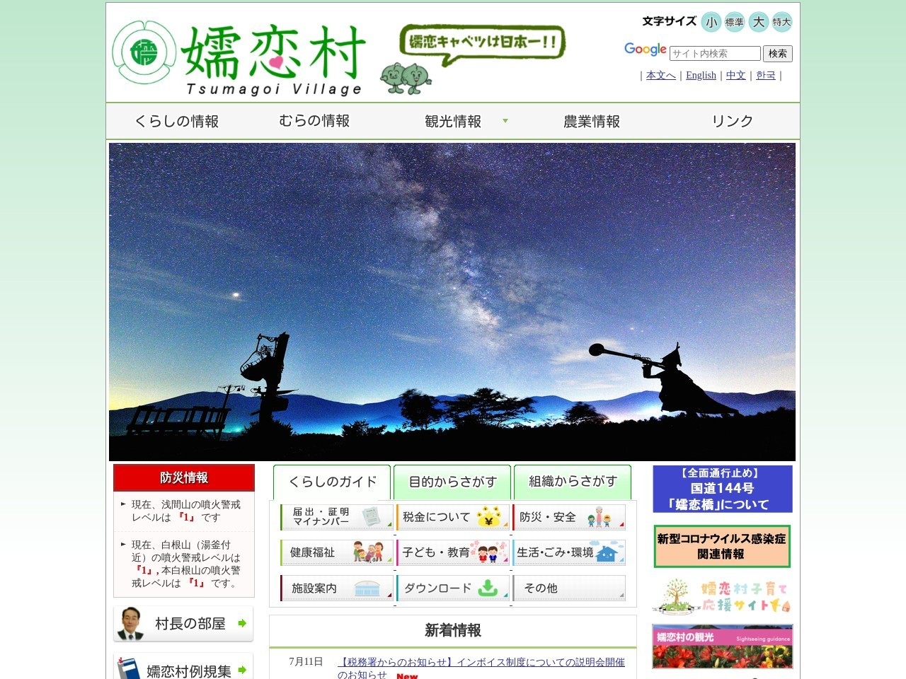 嬬恋村ホームページ