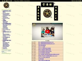vingtsun.org.hk 的快照