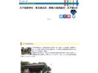 王子稲荷神社 - 東京都北区 - 関東の稲荷総社 - 王子駅5分 - 伝統の日本紀行