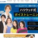 ボイストレーニングは東京のVT Artist Developmentへ