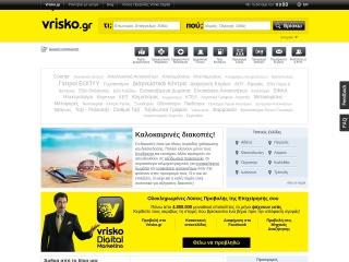 Screenshot για την ιστοσελίδα vrisko.gr