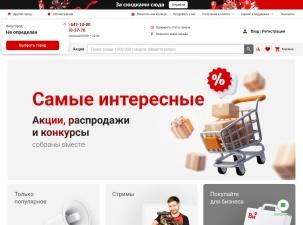 Магазин ВсеИнструменты.Ру