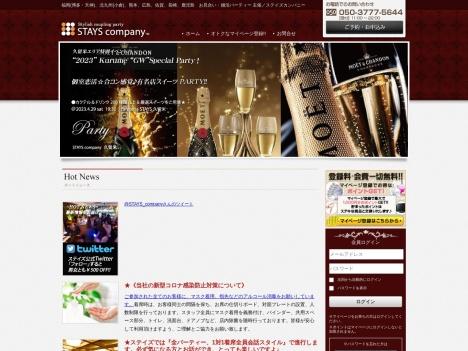 STAYS company(ステイズカンパニー)の口コミ・評判・感想