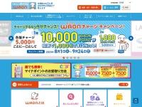 WAON(ワオン) 公式サイト
