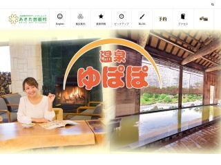 warabi.or.jp用のスクリーンショット