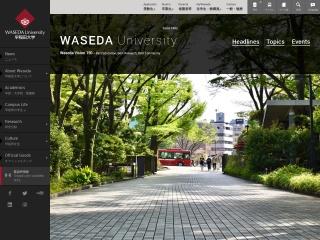 waseda.jp用のスクリーンショット