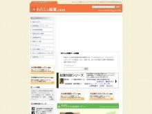http://www.watashi-kigyou.com/