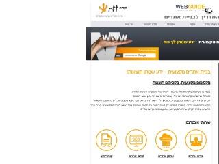 Screenshot for web-guide.co.il