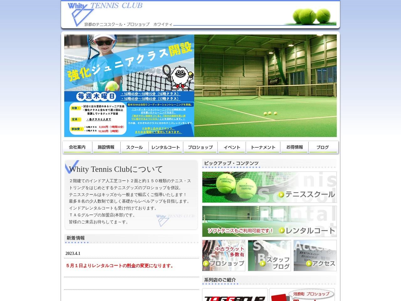 ホワイティテニスクラブ