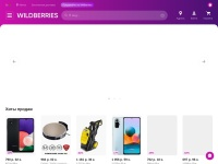 Wildberries Беларусь Coupon Codes & Discounts